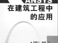《ANSYS在建筑工程中的应用》徐鹤山