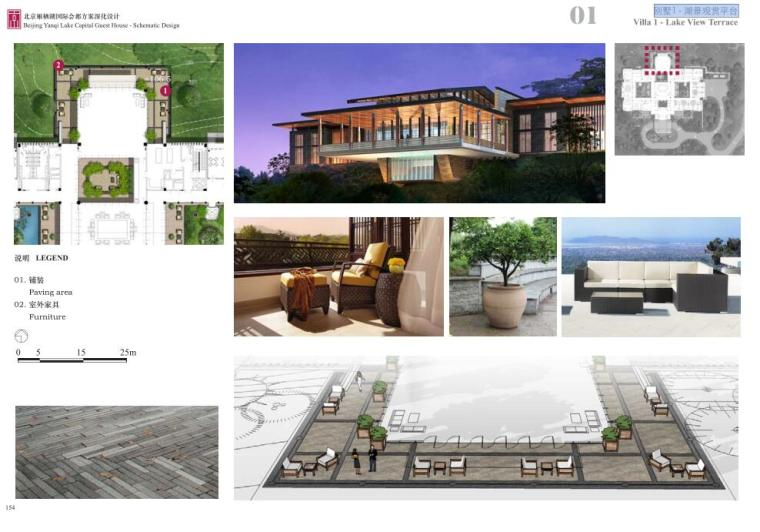 [北京]雁栖湖国际会都景观设计方案规划文本PDF(362页)_3