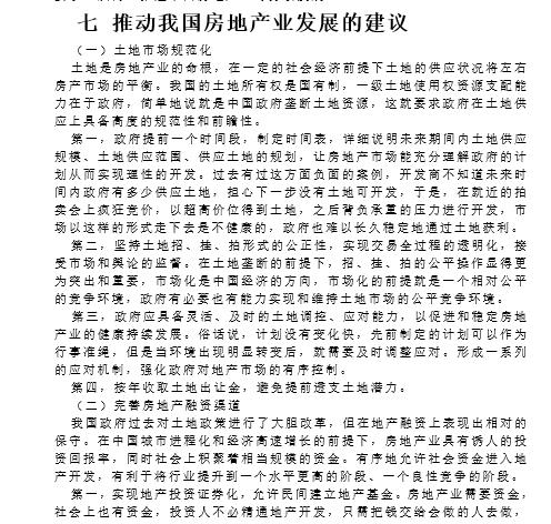工程管理类专业房地产经济学论文_7