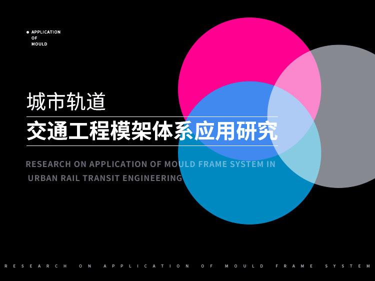 城市轨道交通工程模架体系应用研究