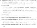 制药车间空调净化工程施工组织设计方案(word,36页)