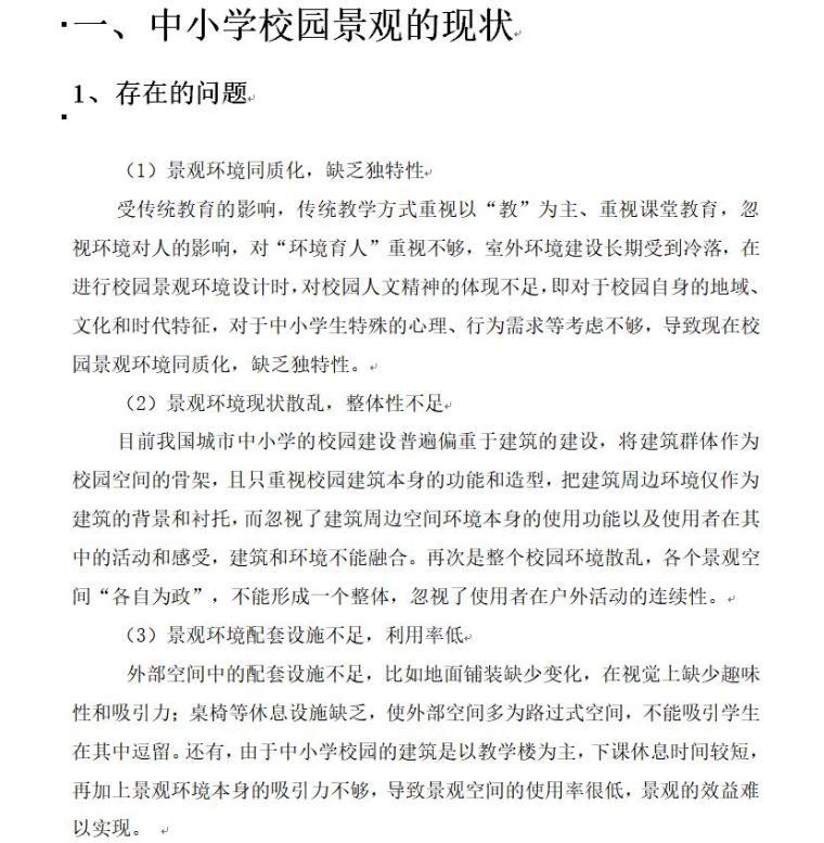 论文下载网_高级职称评审论文(景观工程实用)——探究六星级酒店景观设计立即下载