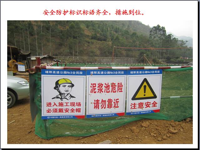 高速公路工程施工标准化范例(图文丰富)_2