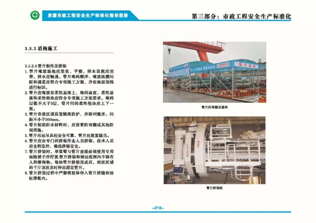 住建部权威发布《房屋市政工程安全生产标准化指导图册》_17