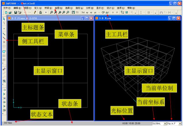 SAP2000在幕墙钢结构中的设计与应用培训(PDF,145页)
