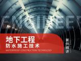 地下工程防水施工技术案例精讲