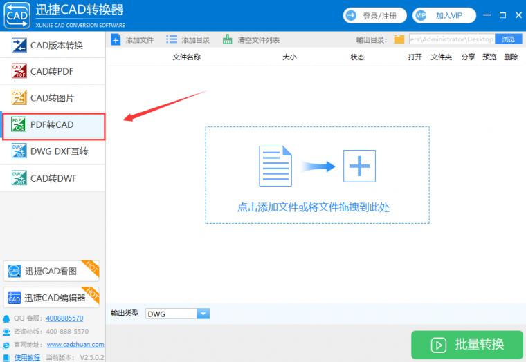 PDF建筑图纸转换CAD怎么操作?两种方法教你搞定!