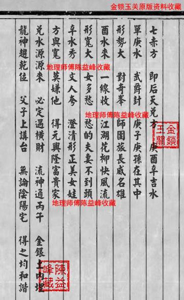 陈益峰:李湘生原始版《二十四山经》经文_14