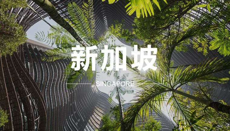 从SCDA到WOHA|新加坡最新酒店、豪宅样板房、商业等