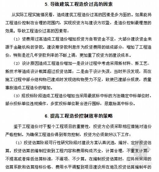 [陕西]工程造价毕业实习报告
