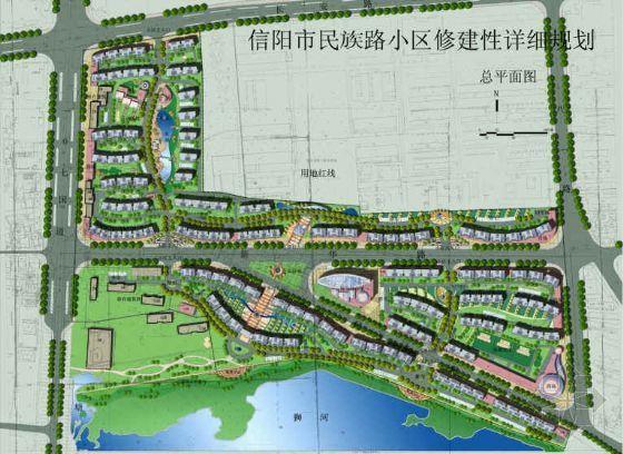 信阳市民族路小区修建性详细规划