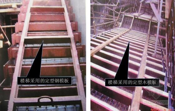 建筑工程模板施工质量创优标准做法