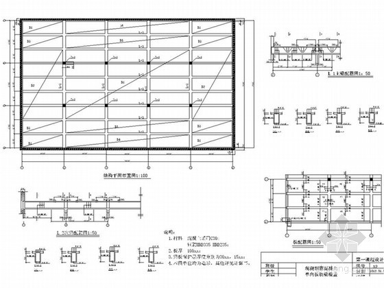 现浇钢筋混凝土水池顶盖单向板肋梁楼盖课程设计