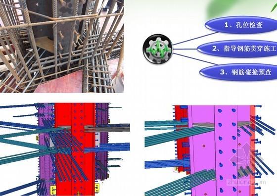 商业大厦型钢混凝土钢骨柱施工技术汇报讲义