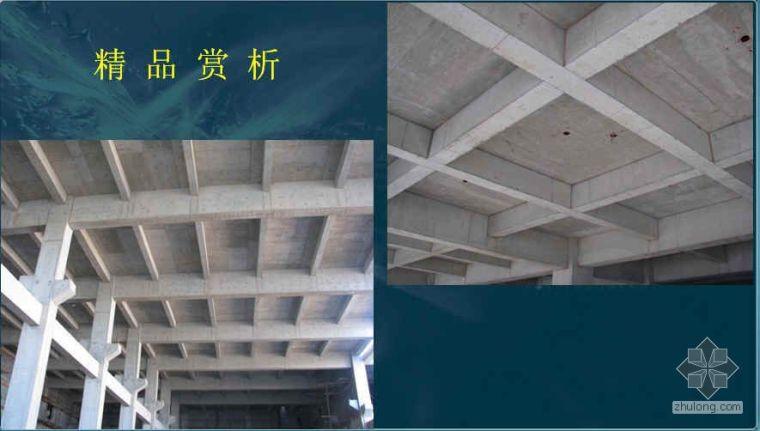 """天津市建筑工程""""结构海河杯""""质量控制要点(PPT)"""