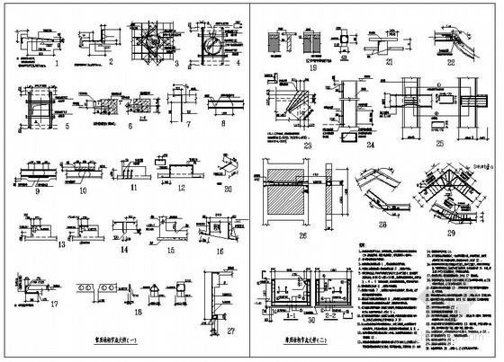 某框架结构常用节点构造详图
