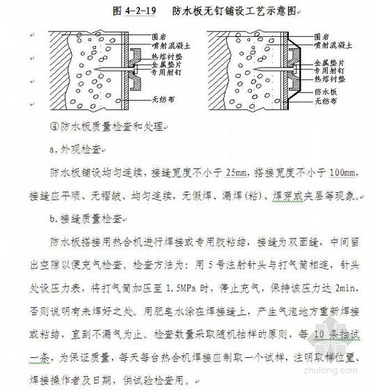 青藏铁路某特长双洞单线隧道施工组织设计(投标)