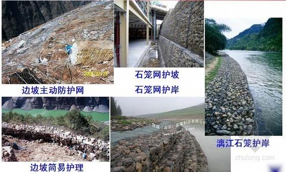 岩土工程边坡支护与深基坑支护施工技术