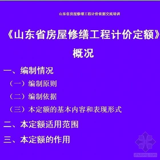 山东省房室修缮工程计价交底培训(2008年)