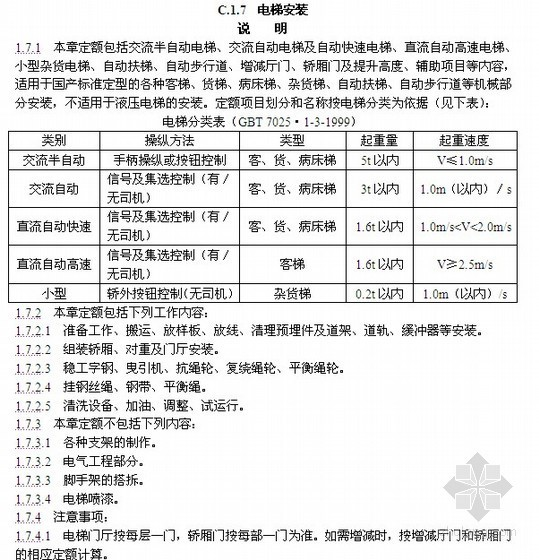 [广东]2010版安装工程综合定额说明及计算规则(第一册机械设备安装工程)