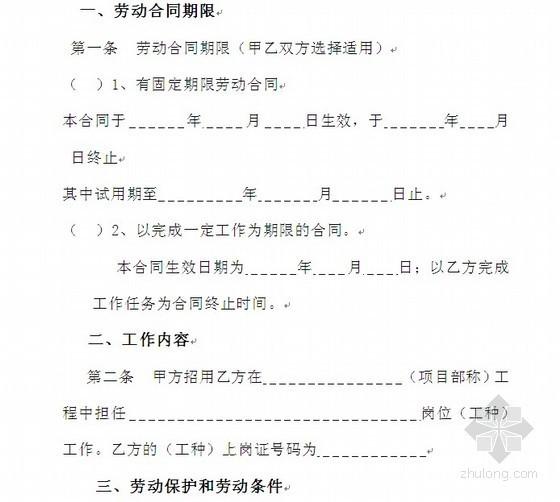 北京市统一劳动合同书(外地农民工)