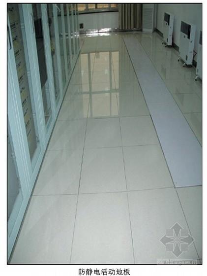 防静电活动地板工艺标准及施工要点