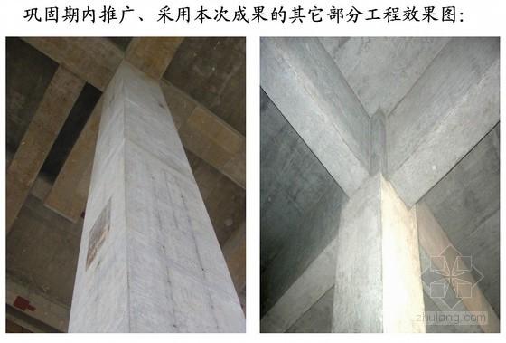 [QC成果]不同强度等级梁板、柱节点混凝土浇筑方法创新