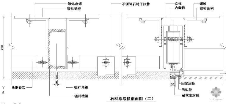某石材幕墙横剖面节点构造详图(二)