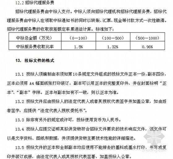 货物和服务项目采购招标文件(51页)