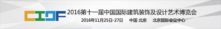 [2016-11-25]第十一届中国建筑设计艺术博览会