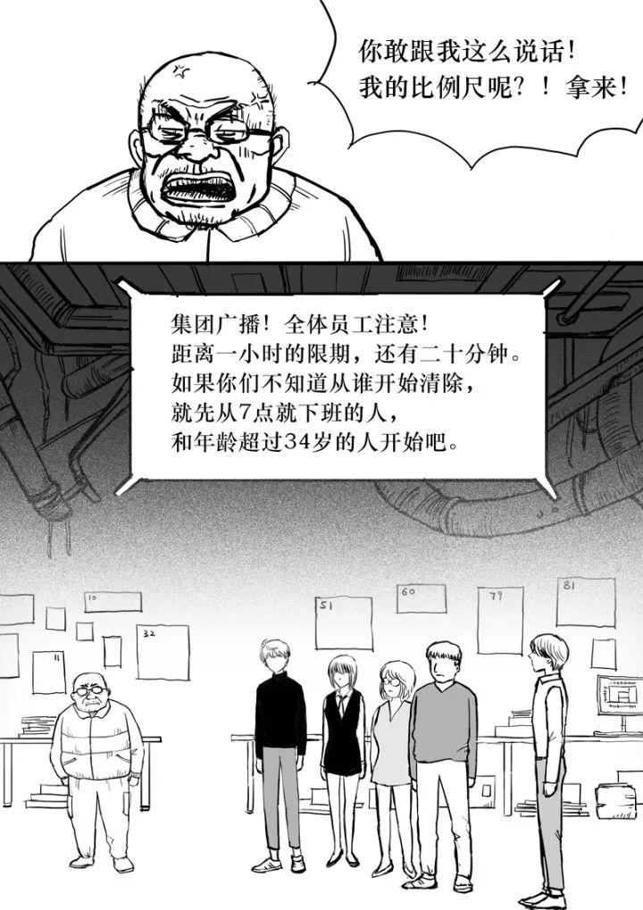 暗黑设计院の饥饿游戏_38