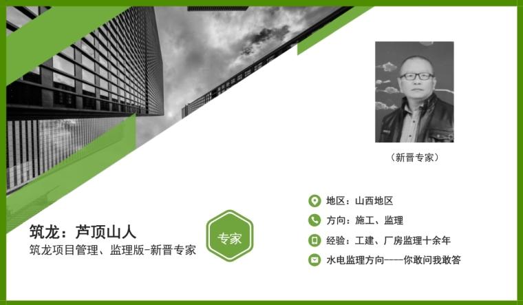 祝贺'芦顶山人'成为筑龙项目管理版专家!