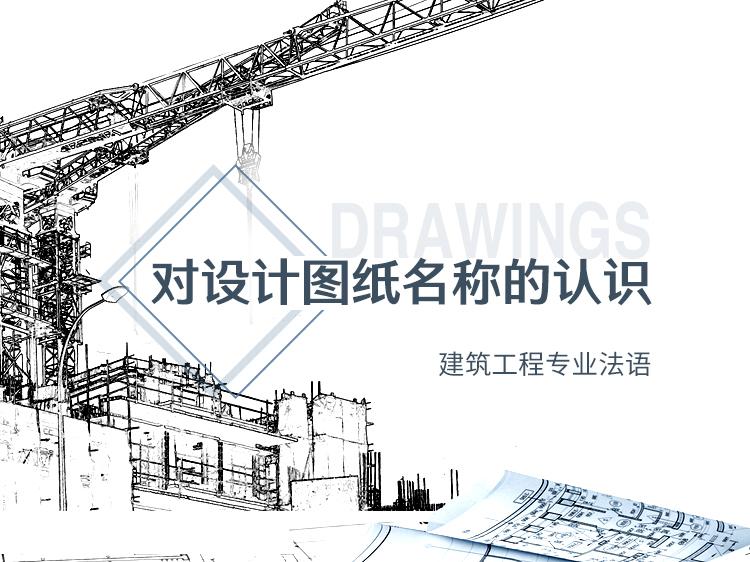 建筑工程专业法语—对设计图纸名称的认识