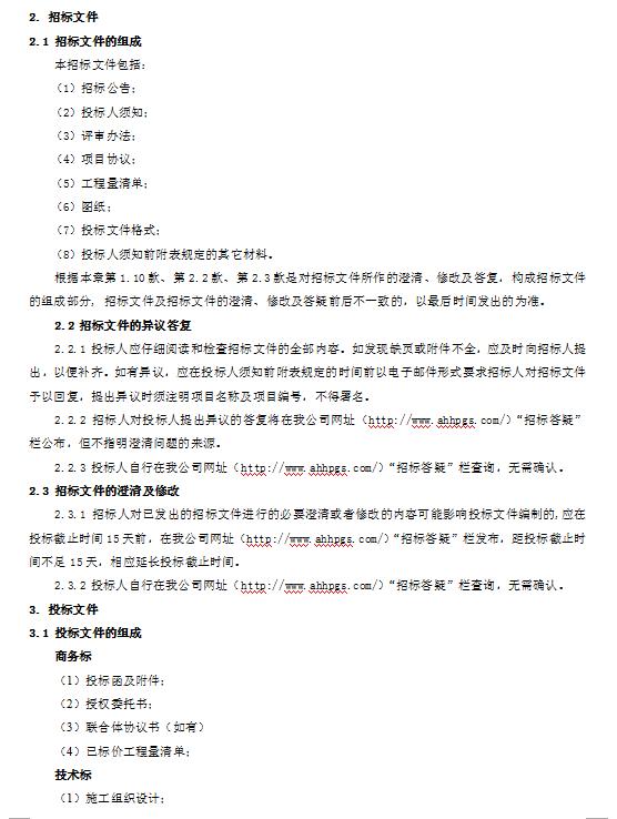 [安徽]颍上县城南瓦房安置社区建设PPP项目招标文件(共63页)_3