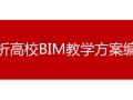 解析高校BIM教学方案编制