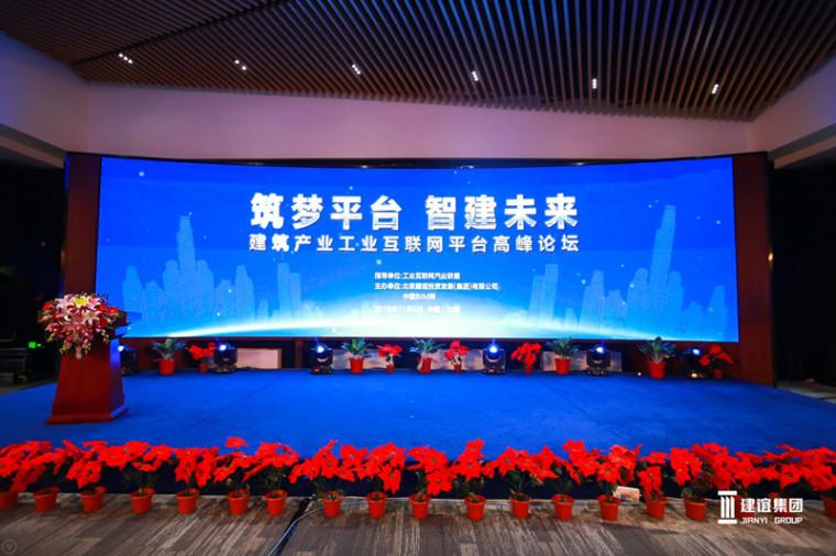 建筑產業工業互聯網平臺高峰論壇在北京盛大開幕