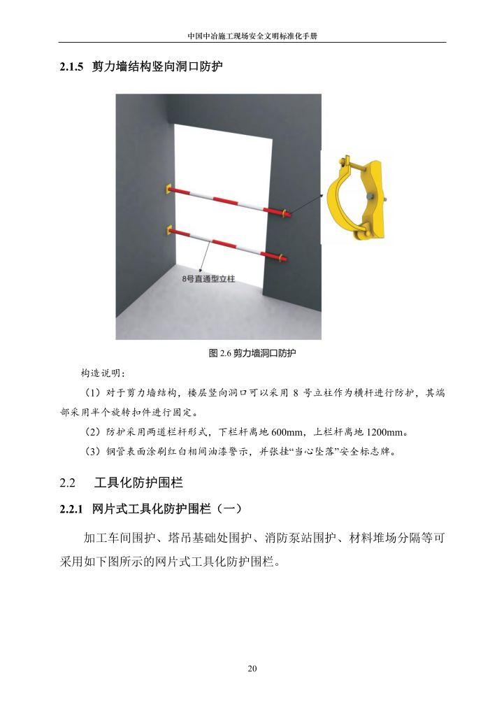 施工现场安全文明标准化手册(建议收藏!!!)_20
