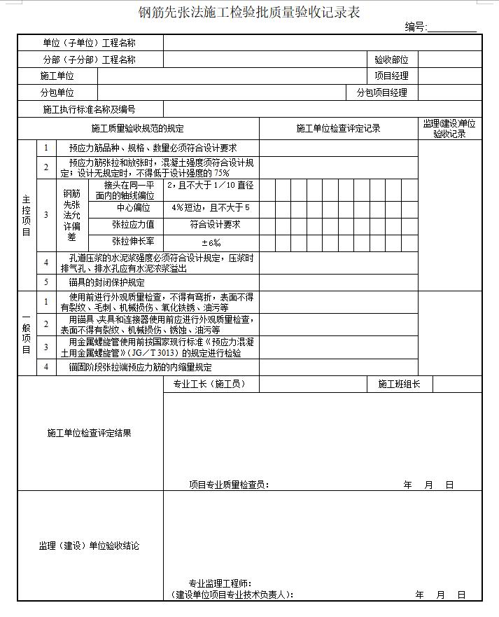 市政桥梁工程监理质量检验批全套表格(107页)-钢筋先张法施工检验批质量验收记录表