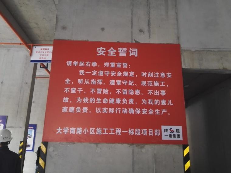 陕建太白南路小区项目观摩照片_7