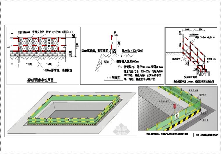 [宁阳县]棚户区改造项目土方开挖专项施工方案