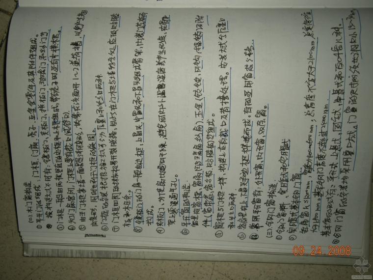 建筑构造复习资料(重点笔记+华工课堂拍摄笔记)_36