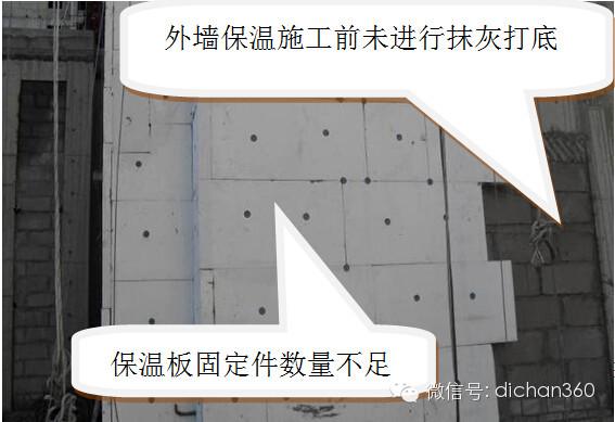 建筑工程强制性做法大全(含五大分项31种强制性做法)_40