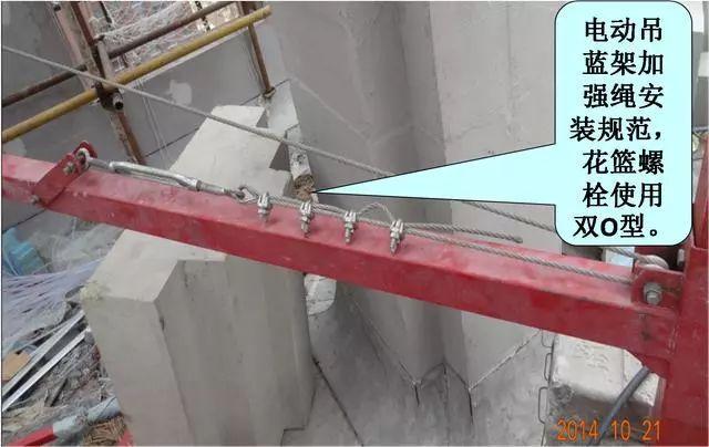 电动吊篮安装要求有哪些?搞工程的一定要懂……_10