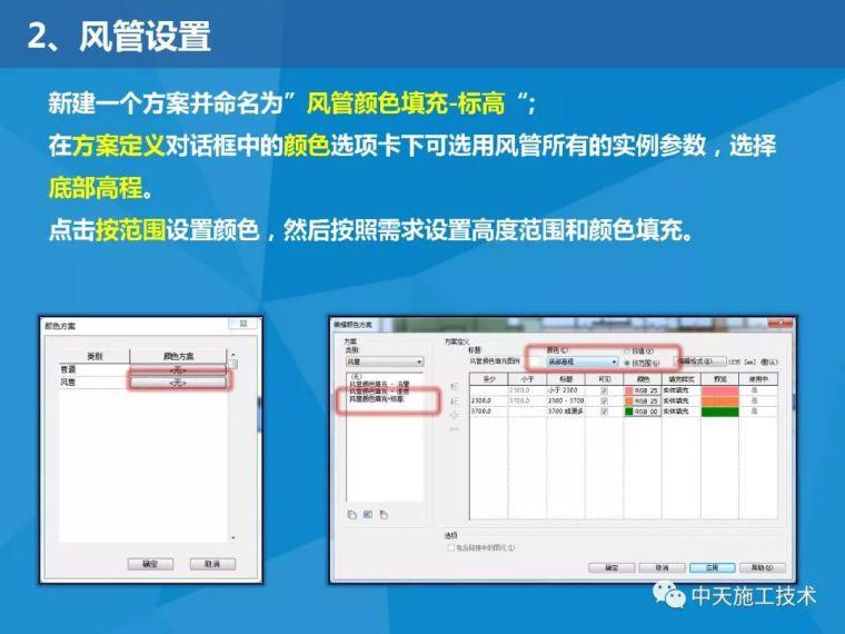 利用Revit软件进行智能检查管线净高的方法_4