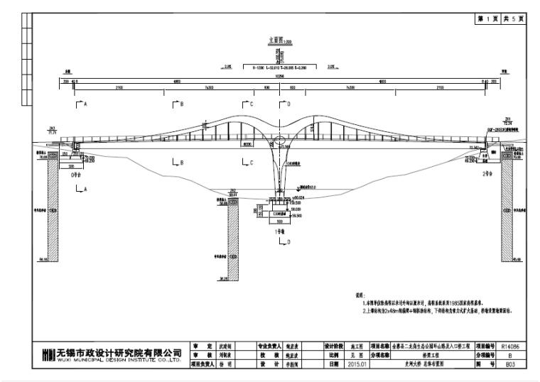 某入口桥工程施工图设计(共57页)_2