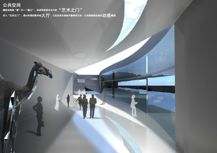 [四川]六层美术馆建筑设计方案文本(含cad,ppt)