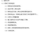 【成都】德商•御府天骄四标段总包招标文件(共39页)