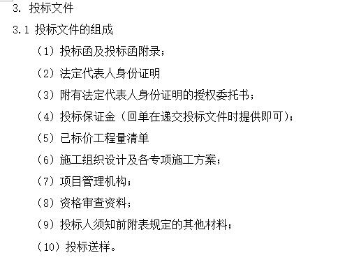 [成都]德商•御府天骄四标段总包招标文件(共39页)