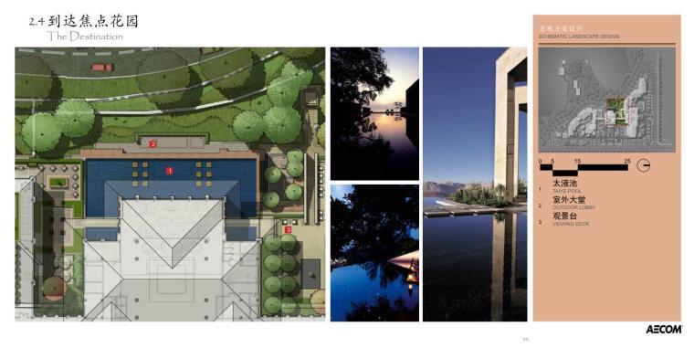[陕西]西安曲江池滨水度假酒店景观设计方案文本PDF(90)页