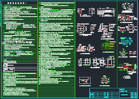 [湖南]地上24层框架核心筒结构商务楼结构施工图_7